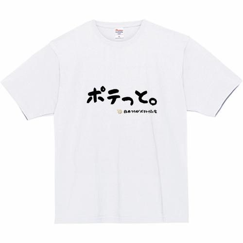 Tシャツ(ポテっと。- 白)