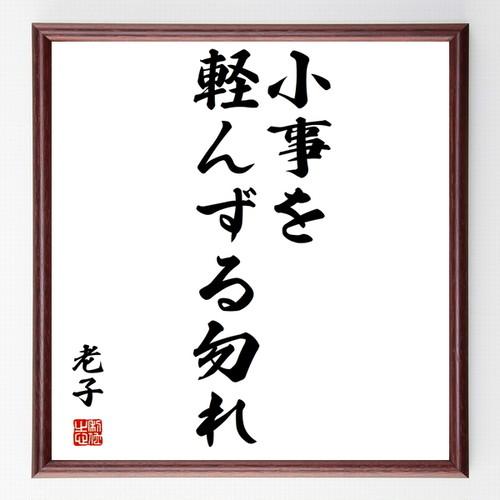 老子の名言色紙『小事を軽んずる勿れ』額付き/受注後直筆/Z0588