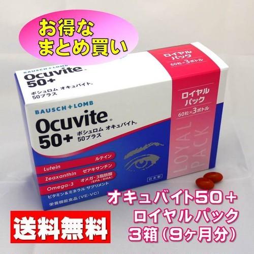 Ocuvite ボシュロム オキュバイト50+ ロイヤルパック 3箱セット(9ヶ月分)