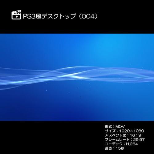 プレイステーション風(004)
