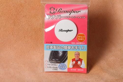 DEGNER ラナパー(プチ)