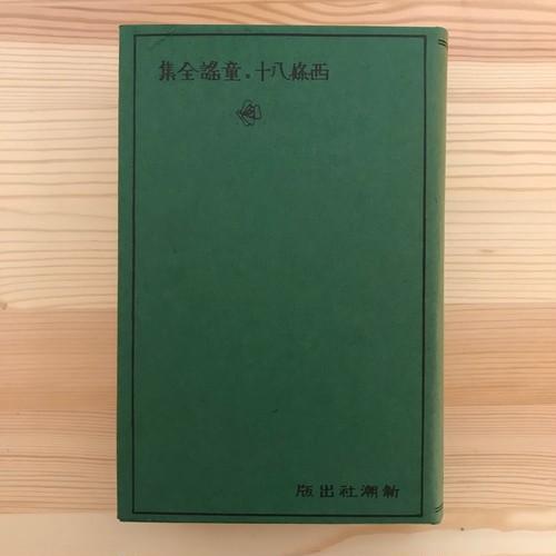 西條八十童謡全集(名著復刻日本児童文学館) / 西條八十(西条八十)(著)