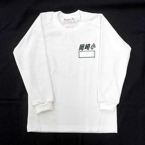 岡崎小学校 長袖体操服(120〜150)