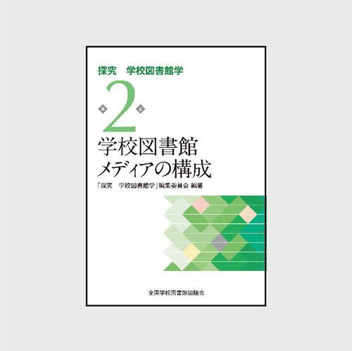2 学校図書館メディアの構成 (探究 学校図書館学 2巻)