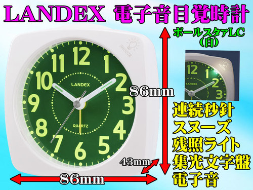LANDEX 電子音目覚時計 ポールスタァLC白 新品です。