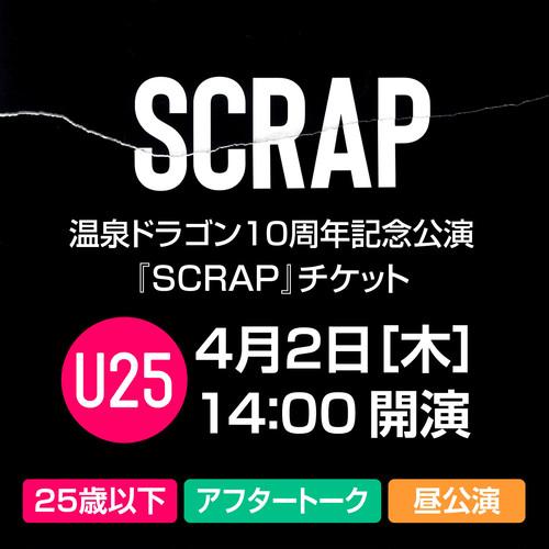 「SCRAP」4月2日[木]14時開演【U25】【アフタートーク中止】