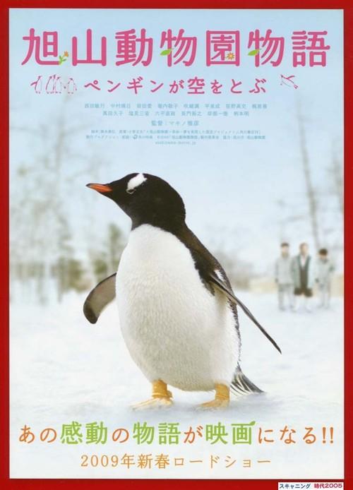 (1)旭山動物園物語