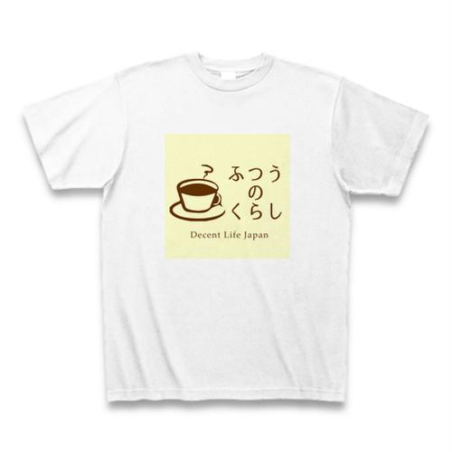 ふつうのくらしオリジナルロゴ入りTシャツ