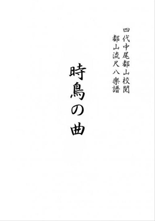 T32i171 時鳥の曲(尺八/楯山検校/楽譜)