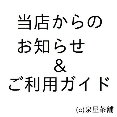【2019.10.17更新】お知らせ