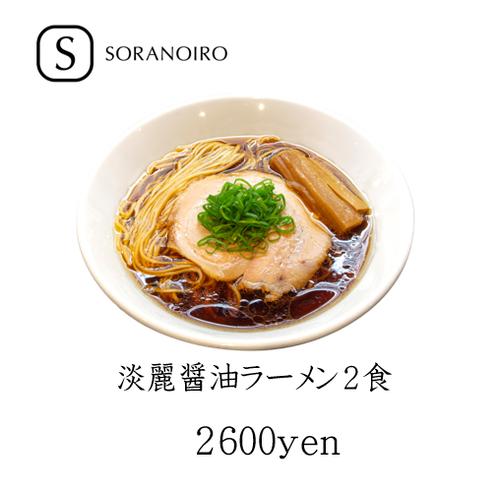 淡麗醤油ラーメン2食セット