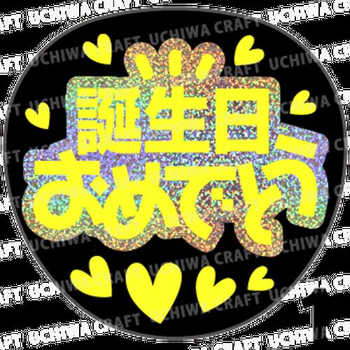 【ホログラム×蛍光1種シール】『お誕生日おめでとう』コンサートやライブ、劇場公演に!手作り応援うちわでファンサをもらおう!!!