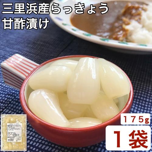 三里浜産らっきょう甘酢漬175g×1袋