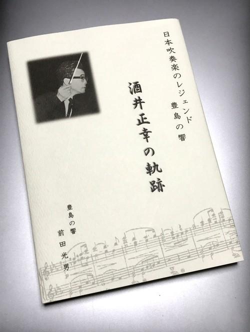 前田光男著「日本吹奏楽のレジェンド 豊島の響 酒井正幸の軌跡」