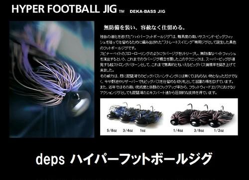deps / ハイパーフットボールジグ