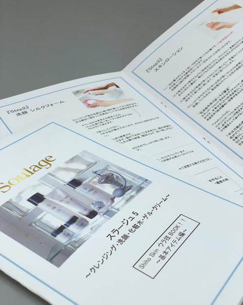 スラージュ基本アイテム「shihoskin ウラ技BOOK」