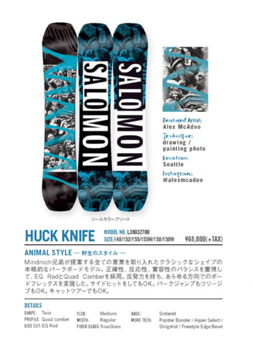 SALOMON HACK KNIFE 155(ラスト1点)
