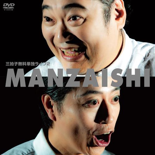 三拍子無料単独ライブDVD『MANZAISHI』