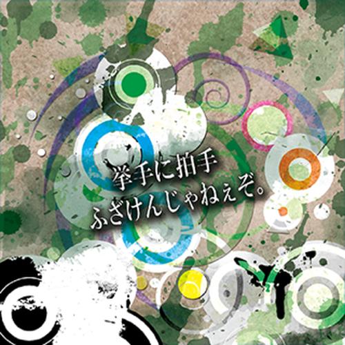 Alice&Telles 1st Single 『挙手に拍手』