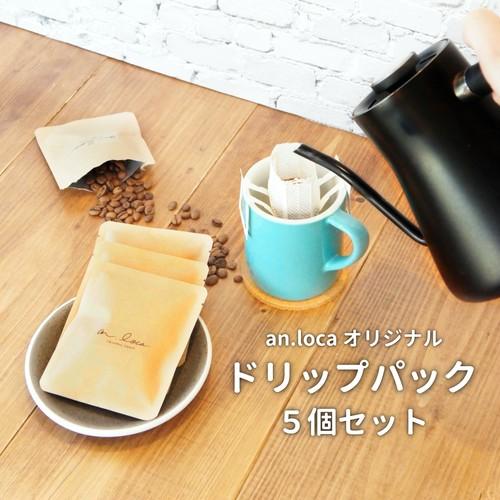 オリジナルドリップコーヒーパック 5個セット