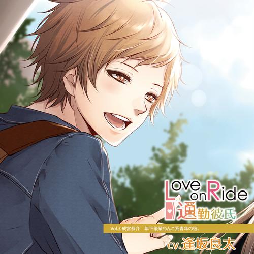 Love on Ride ~ 通勤彼氏 Vol.3 成宮恭介 (CV:逢坂良太)