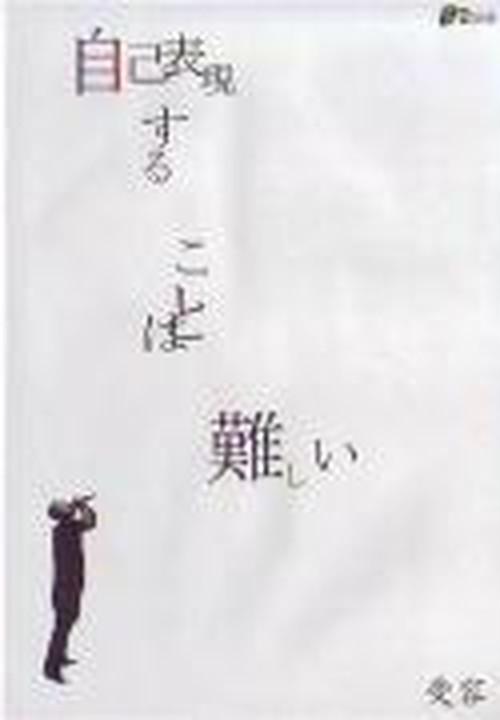 受容(Juyou) - 自己表現することは難しい(Jikohyougen surukowo wa muzukashi) 2DVDR