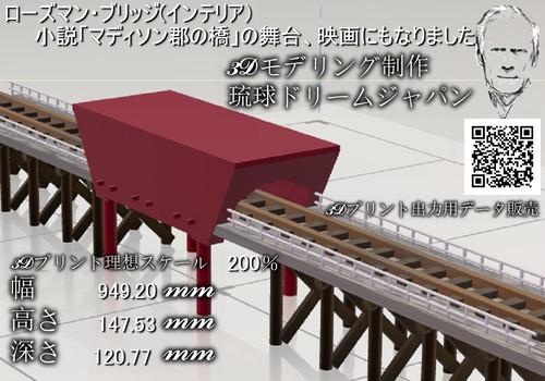 インテリア「ローズマン・ブリッジ」3Dプリント用データ
