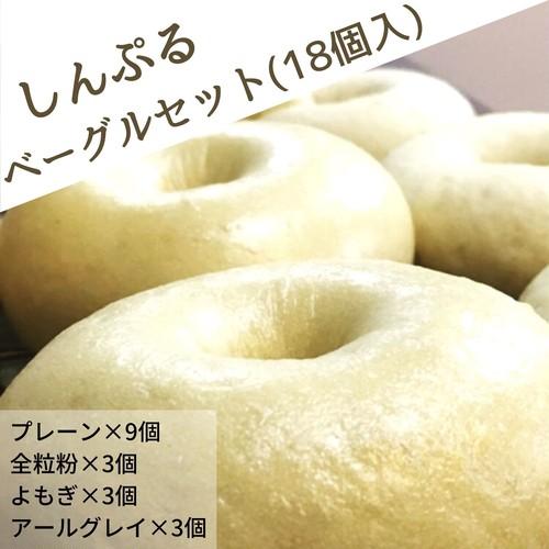 しんぷるベーグルセット(18個入)