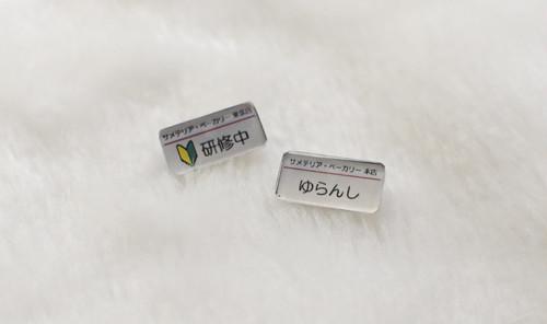 【受注販売】サメテリアベーカリー追加ネームプレート