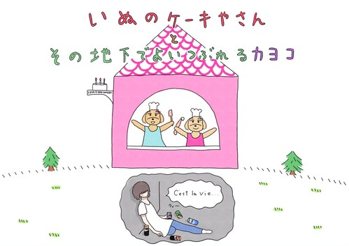 【GOODS】いぬのケーキさんとその地下でよいつぶれるカヨコステッカー
