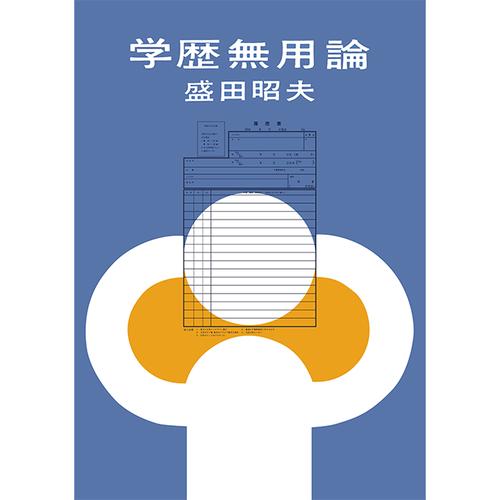 オフセット版『学歴無用論』盛田昭夫