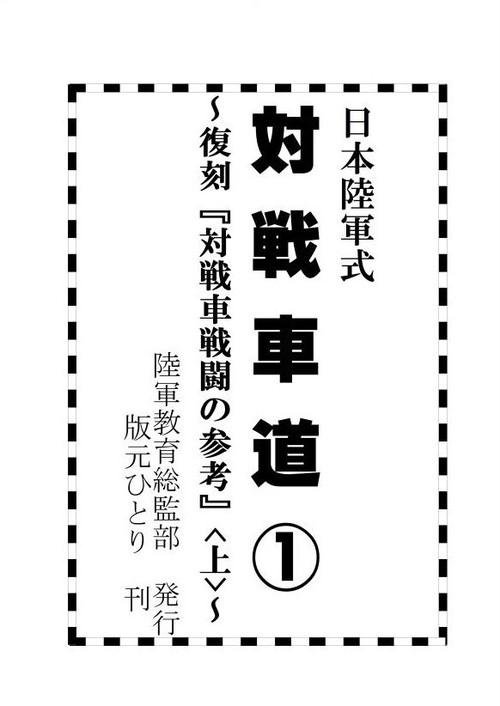 日本陸軍式 対戦車道1 〜復刻『対戦車戦闘の参考』<上>〜