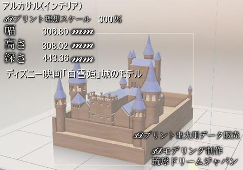 インテリア「アルカサル」3Dプリント用データ