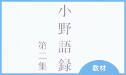 小野語録 第二集