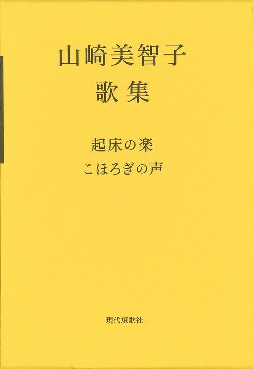 山崎美智子歌集『起床の楽』『こほろぎの声』