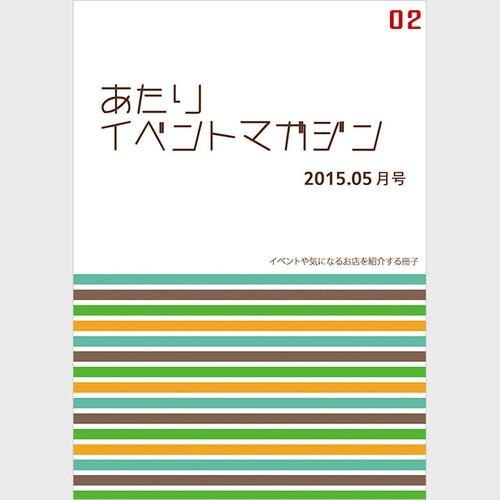 あたりイベントマガジン vol.02