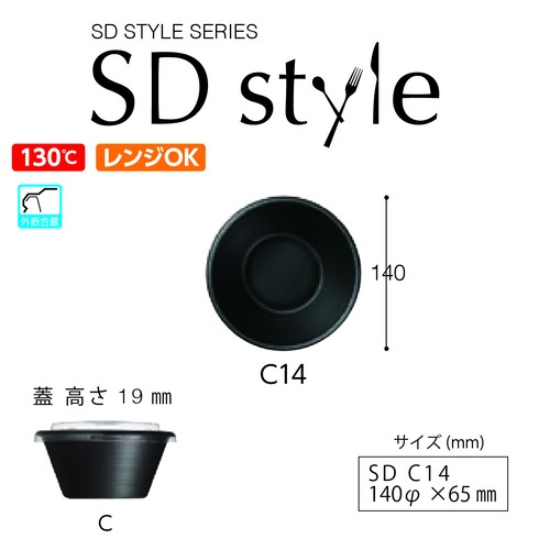 SDstyle C14