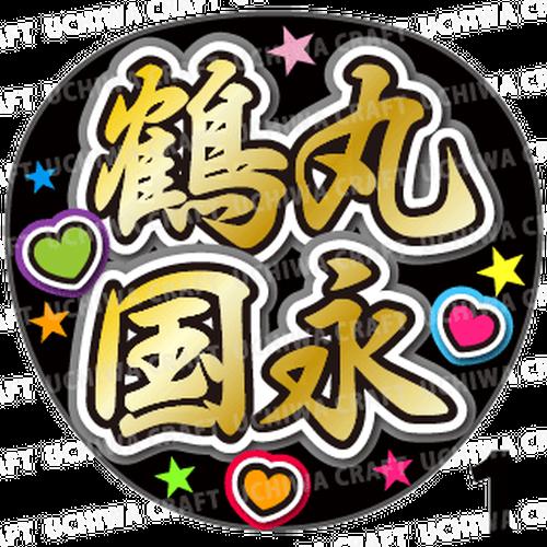 【プリントシール】【刀剣乱舞団扇】『鶴丸国永』コンサートやライブに!手作り応援うちわで主にファンサ!!!