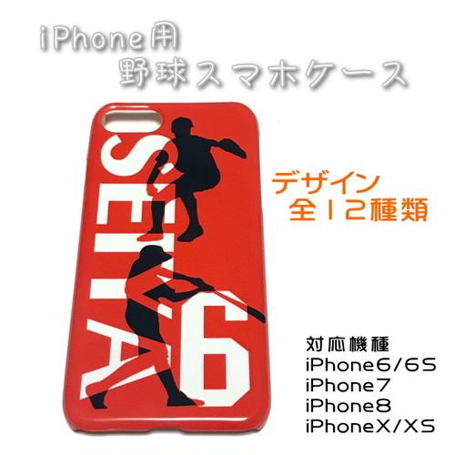 名入れiPhone野球スマホケース