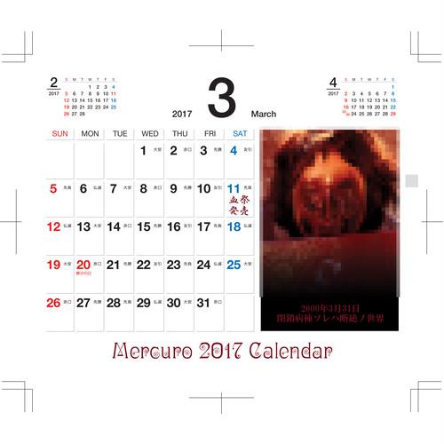 完売★Mercuro (マーキュロ) / 2017年 卓上カレンダー / 月次 13ページ 血祭 グッズ