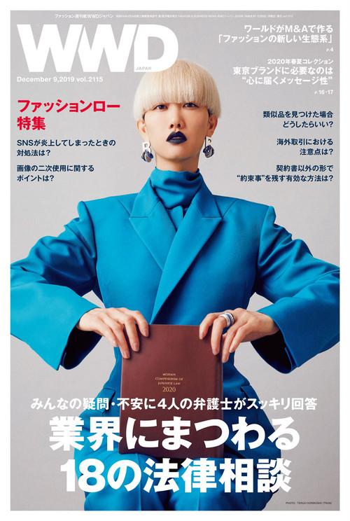 ファッションロー特集 業界にまつわる18の法律相談|WWD JAPAN Vol.2115