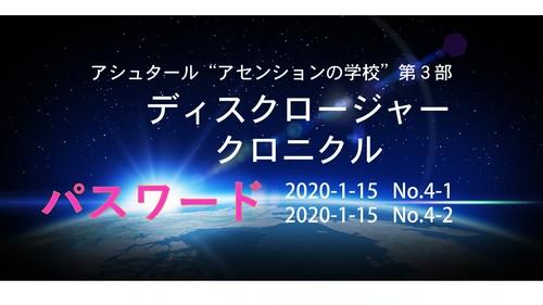 アシュタール「ディスクロージャー・クロニクル2号合併パスワード」No.4-1&4-2(2020-1-29)