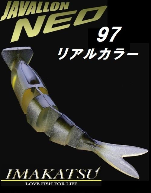 IMAKATSU / ジャバロンネオ97リアルカラー