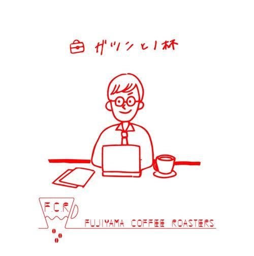 《コーヒー豆200g》『ガツンと1杯』 ~もうひとふんばり~