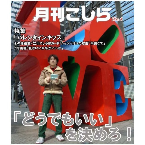 「月刊こしら」Vol.4