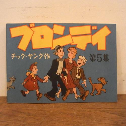 ブロンディ第5集/チック・ヤング