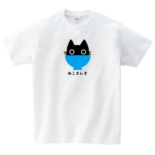ねこまんま Tシャツ