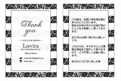 Thankyouカード レースボーダー ブラック