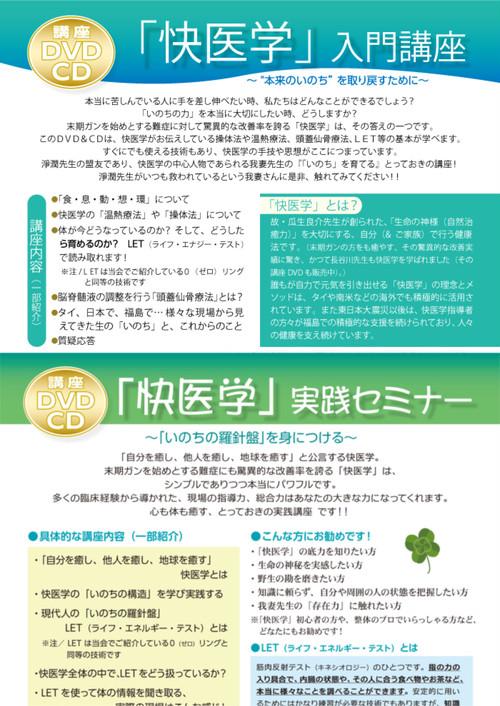 DVD/CD快医学シリーズ