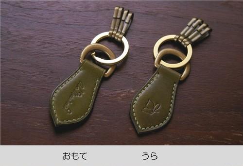 手縫いのキーホルダー(革色:オリーブ)【受注生産】【送料込み】